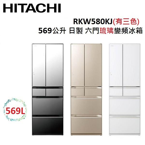 HITACHI 569公升 日製 六門琉璃變頻冰箱 RKW580KJ (有三色)