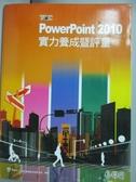 【書寶二手書T3/電腦_YGD】PowerPoint 2010實力養成暨評量_電腦技能基金會