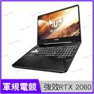 華碩 ASUS FX505DV 軍規電競筆電 (送1TB HDD)【15.6 FHD/R7-3750H/升16G/RTX 2060 6G/512G SSD/Buy3c奇展】