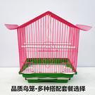 虎皮牡丹??鳥籠文鳥籠子 小型鳥籠屋型鳥籠寵物鳥用品 快速出貨