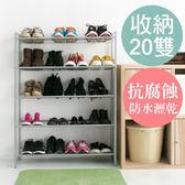 收納櫃 置物架 鞋櫃 防水鞋架【I0014】大容量烤漆五層鞋架  MIT台灣製ac 收納專科
