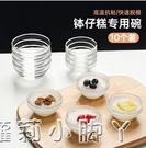 缽仔糕碗專用玻璃碗美容院透明耐高溫商用小碗布丁果凍馬蹄糕模具 蘿莉新品