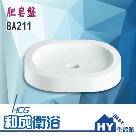 HCG 和成 BA211 香皂盤 肥皂盤 -《HY生活館》水電材料專賣店