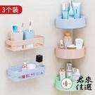 【3個裝】浴室免打孔置物架三角形壁掛架廁所收納架【君來佳選】