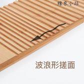 搓衣板家用跪用楠竹木洗衣板