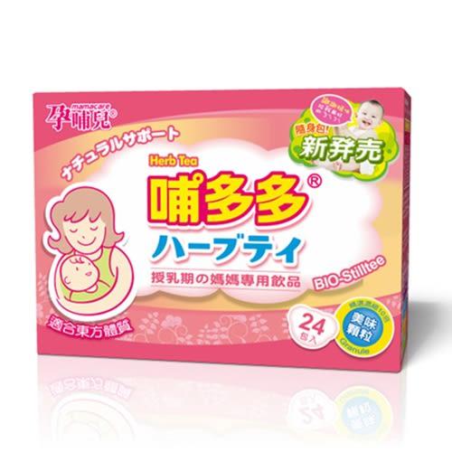 孕哺兒 哺多多媽媽飲品 隨身包 5公克x24包入 哺乳茶