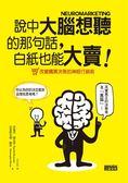 (二手書)說中大腦想聽的那句話,白紙也能大賣! 改變購買決策的神經行銷術