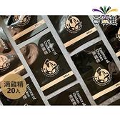 【免運冷凍宅配】«品鳳閣»滴雞精20入【平裝無盒】 【合迷雅好物超級商城】-a
