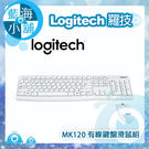 Logitech 羅技 MK120 有線鍵盤滑鼠組 (白)