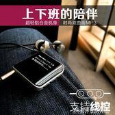 炳捷K10運動mp3播放器 迷你 學生mp3有屏音樂 隨身聽可愛學生卡通 酷斯特數位3c