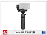 Zhiyun 智雲 Crane M2 雲鶴 手機 運動相機 GoPro 單眼 手持穩定器 三軸穩定器(公司貨)