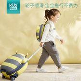 拉桿箱 可優比兒童拉桿箱戶外旅行箱寶寶卡通行李箱小孩登機箱男女16寸 DF-可卡衣櫃
