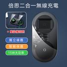倍思 手機無線充 二合一無線充 無線快充 15W大功率 雙設備同充 無線充電器