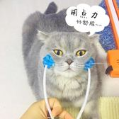 去毛器 貓咪撫摸按摩擼貓神器按摩器按摩貓咪打呼嚕逗貓棒寵物貓玩具 MKS 第六空間
