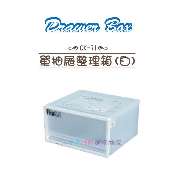 【我們網路購物商城】聯府 CK-71 單抽屜整理箱(白) 收納盒 整理盒 置物盒 分類盒 CK71