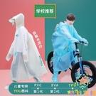 兒童雨衣男童女童帶書包位騎行初中大童雨披【奇妙商鋪】