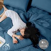 【青鳥家居】台灣製200織精梳棉素色三件式床包枕套組(雙人8色可選)