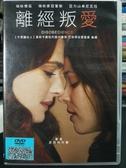 挖寶二手片-P25-025-正版DVD-電影【離經叛愛】-瑞秋麥亞當斯 瑞秋懷茲 亞力山卓尼瓦拉(直購價)