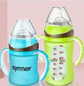 奶瓶 愛因美奶瓶玻璃嬰兒正品寬口徑新生兒玻璃奶瓶防摔保護套硅膠寶寶 二度