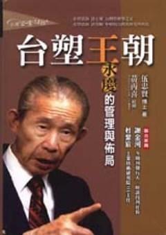 (二手書)台塑王朝:王永慶的管理與佈局:達人館(軟精)
