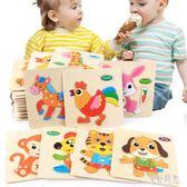 木質拼圖早教益智寶寶積木制立體幼兒童玩具女孩男孩2-3-4-6周歲 aj3566『美好時光』