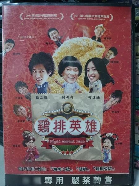 挖寶二手片-Y78-062-正版DVD-華語【雞排英雄】-藍正龍 豬哥亮 柯佳嬿 王彩樺 趙正平