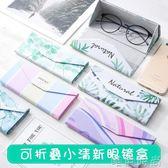 眼鏡盒 折疊眼鏡盒太陽墨鏡盒便攜學生男女韓國風小清新復古眼睛盒 唯伊時尚