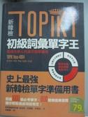 【書寶二手書T1/語言學習_XCG】新韓檢TOPIK1初級詞彙單字王:最適合華人的漢字語學習法