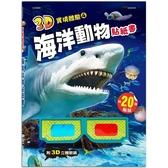 3D實境體驗海洋動物貼紙書