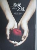 【書寶二手書T2/翻譯小說_HBC】暮光之城_史蒂芬妮.梅爾 , 瞿秀蕙