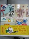 【書寶二手書T2/美工_YFA】從零開始學做寶寶服_簡體_[日]高橋惠美子