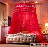 圓形吊頂蚊帳宮廷公主風歐式免安裝掛鉤落地加密單雙人床幔蚊帳igo『韓女王』