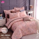 御芙專櫃『香氛花園』高級床罩組【6*7尺】特大|100%純棉|五件套搭配|MIT