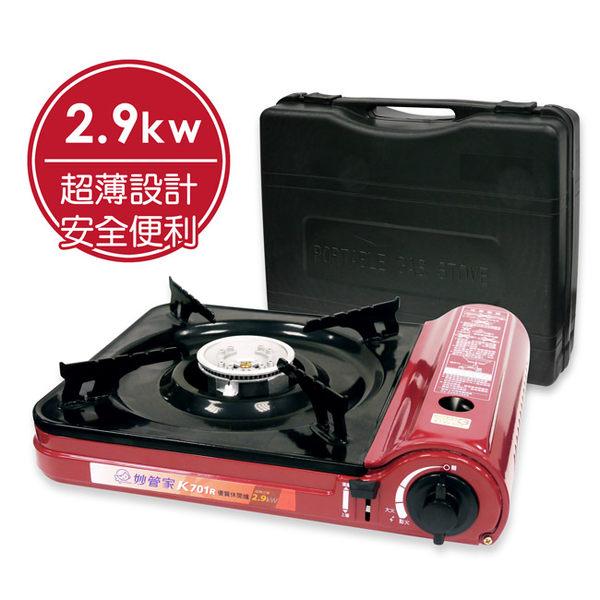 ★妙管家★優質休閒瓦斯爐(附手提箱) K701R