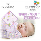 ✿蟲寶寶✿ 【美國Summer Infant】聰明懶人育兒包巾-甜夢花園