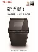 ↙下單有驚喜價↙TOSHIBA 東芝16Kg 變頻單槽洗衣機 AW-DG16WAG【南霸天電器百貨】