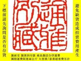 二手書博民逛書店罕見湖北省圖書館百年館慶名家書畫集Y3669 蔣昌忠主編 國家圖