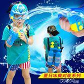水槍  兒童背包式水槍玩具小孩夏季戶外漂流互動打仗戲水大容量高壓水槍 coco衣巷