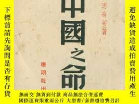二手書博民逛書店罕見論中國之命運24675 艾思奇 曉明社出版 出版1946