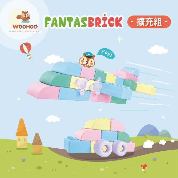 FantasBrick 大型搖搖軟積木 WOOHOO - 80pcs