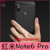【萌萌噠】Xiaomi 紅米Note6 pro  類金屬碳纖維拉絲紋保護殼 軟硬組合款 全包 矽膠軟殼 手機殼