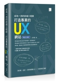 (二手書)成為一流的前端工程師:打造專業的UX網站(暢銷回饋版)
