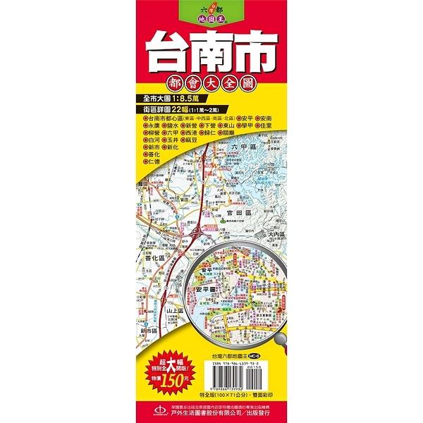 台灣六都地圖王:台南市都會大全圖