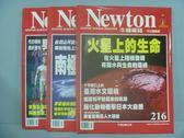 【書寶二手書T3/雜誌期刊_RHD】牛頓_216+218+219期_共3本合售_火星上的生命等