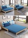 摺疊沙發床 多功能實木沙發床1.5米1.8米可摺疊客廳小戶型坐臥推拉兩用雙人 3C優購HM
