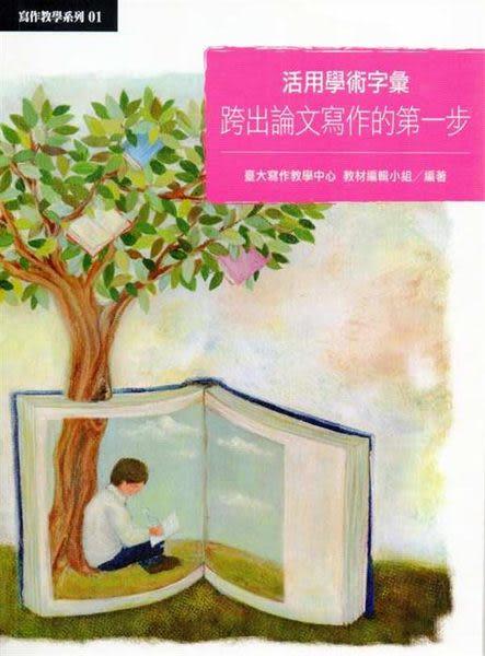 活用學術字彙:跨出論文寫作的第一步