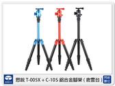 Sirui 思銳 T-005 X C-10S 鋁合金腳架 反折腳架(T005,含雲台,公司貨)
