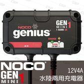 【NOCO Genius】GENM1水陸兩用充電器12V4A/適合充WET.GEL.鉛酸.EFB.AGM用充電器
