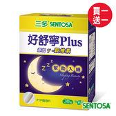 三多好舒寧®Plus複方植物性膠囊30粒~超值買一送一(產品效期至2019年09月)