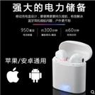現貨--i7s無線藍芽耳機雙耳帶充電倉i9s蘋果安卓通用i10入耳式運動耳塞